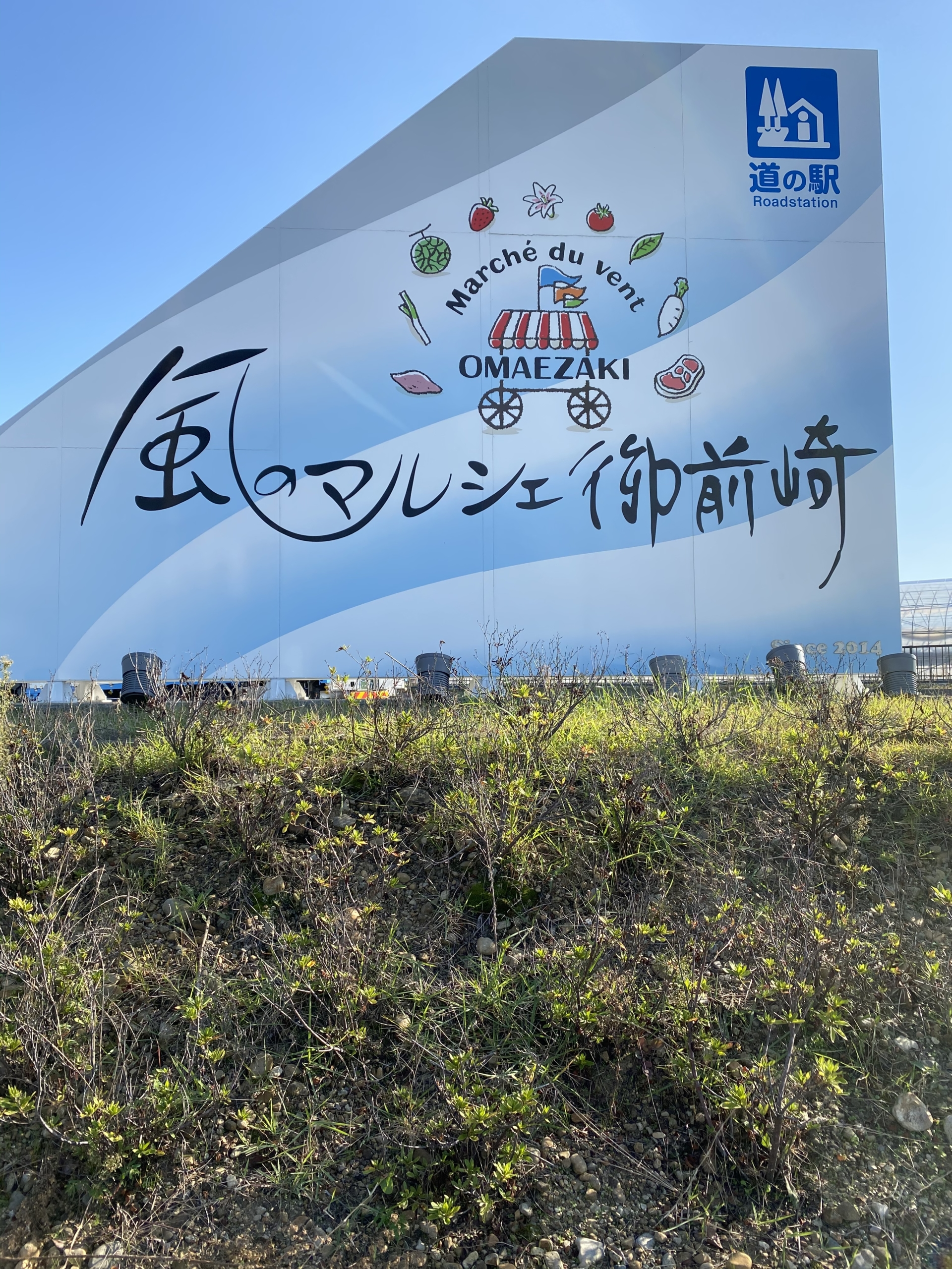 御前崎道の駅 風のマルシェ