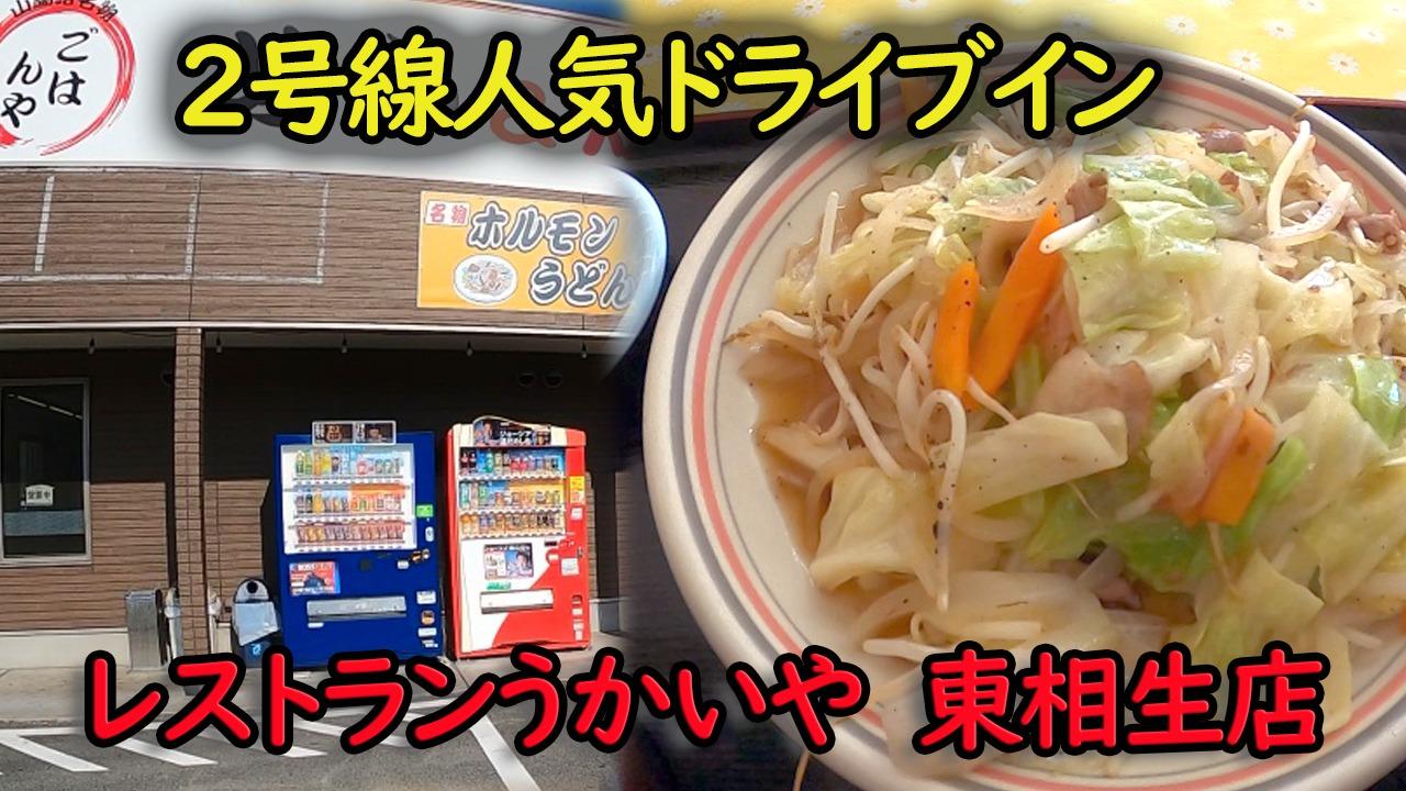 レストランうかいや 東相生店